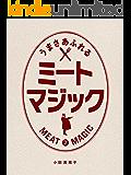 うまさあふれるミートマジック 目からウロコの肉料理テク&レシピ 2 ナッツブックス