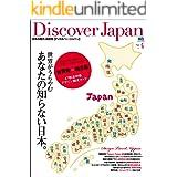 Discover Japan 2009年4月号「世界がうらやむあなたの知らない日本。」 [雑誌]