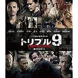 トリプル9 裏切りのコード [Blu-ray]