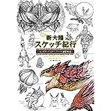 新大陸スケッチ紀行 ~モンスターハンター:ワールド 編纂者日誌~ (カプコンファミ通)