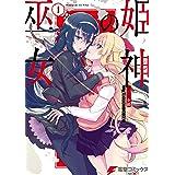 姫神の巫女 1 (電撃コミックスNEXT)