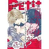 プチコミック【電子版特典付き】 2021年5月号(2021年4月8日) [雑誌]