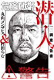 危険地帯潜入調査報告書 (バンブーコミックス エッセイセレクション)