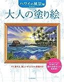 大人の塗り絵 ハワイの風景編(新装版)