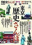 東京歴史さんぽ (ぴあMOOK)