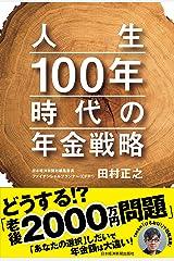 人生100年時代の年金戦略 単行本(ソフトカバー)