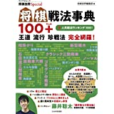 将棋戦法事典100+ (将棋世界Special)