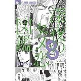 深夜のダメ恋図鑑(8) (フラワーコミックス)