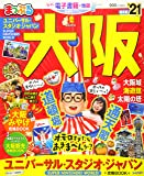 まっぷる 大阪'21 (マップルマガジン 関西 6)