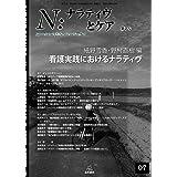 N:ナラティヴとケア 第7号 特集:看護実践におけるナラティヴ (N:ナラティヴとケア, 7)