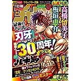週刊少年チャンピオン2021年44号 [雑誌]