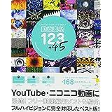 動画素材123 + 45 (―まるごとフリーでつかえるムービー素材集)