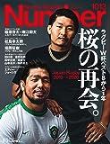 Number(ナンバー)1013号「ラグビーW杯ベスト8から1年 桜の再会。」 (Sports Graphic Numb…