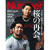 Number(ナンバー)1013号「ラグビーW杯ベスト8から1年 桜の再会。」 (Sports Graphic Number (スポーツ・グラフィック ナンバー))