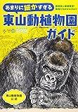 あまりに細かすぎる東山動植物園ガイド (ぴあ MOOK 中部)