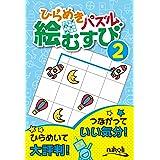 ひらめきパズル 絵むすび〈2〉