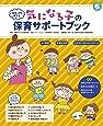 「背景」から考える 気になる子の保育サポートブック (しんせい保育の本)