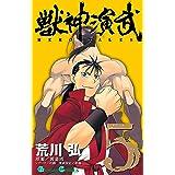 獣神演武 5巻 (デジタル版ガンガンコミックス)