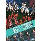 AKB48 満席祭り希望 賛否両論 第2公演 [DVD]