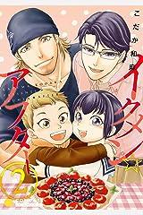 イクメン☆アフター(2) (コンパスコミックス) Kindle版