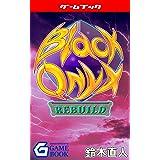 ブラックオニキス・リビルド (幻想迷宮ゲームブック)