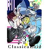 クラシカロイド 3 [Blu-ray]
