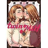 twin Milf デジタルモザイク版 : 1 (アクションコミックス)