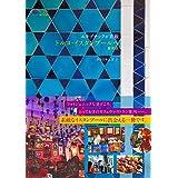エキゾチックが素敵 トルコ・イスタンブールへ 最新版 (旅のヒントBOOK)