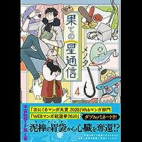 果ての星通信【電子版特典付】4 (PASH! コミックス)
