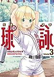 球詠 (3) (まんがタイムKRコミックス フォワードシリーズ)