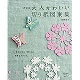 改訂版 大人かわいい切り紙図案集 (レディブティックシリーズno4628)
