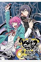 ヒプノシスマイク -Division Rap Battle- side F.P & M 連載版 hook-7 (ZERO-SUMコミックス) Kindle版