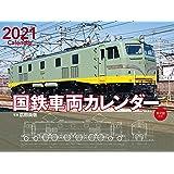 2021年 ワイド判カレンダー 国鉄車両カレンダー[形式図付き] (誠文堂新光社カレンダー)