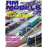 RM MODELS (アールエムモデルズ)2020年7月・8月合併号 Vol.299