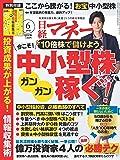 日経マネー 2018年 6 月号