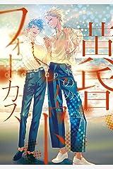 黄昏アウトフォーカス overlap (ハニーミルクコミックス) Kindle版