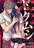 ドクムシThe Ruins Hotel(4) (アクションコミックス)