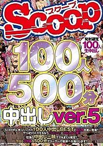 SCOOP100人 500分 中出しver.5 / SCOOP [DVD]