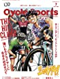 CYCLE SPORTS (サイクルスポーツ) 2020年7月号