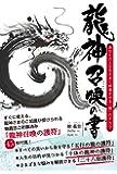 龍神召喚の書 あなたの人生を大きく前進させる「龍」のチカラ ──【巻末付録】龍神さまのご加護が受けられる「龍神召喚の護符…
