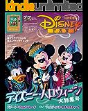 ディズニーファン2019年10月号増刊 ディズニー・ハロウィーン大特集号 [雑誌] (DISNEY FAN)