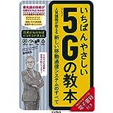 いちばんやさしい5Gの教本 人気講師が教える新しい移動通信システムのすべて (いちばんやさしい教本)