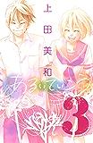 あるいていこう(3) (別冊フレンドコミックス)