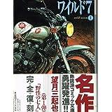 ワイルド7 (1) (徳間コミック文庫)