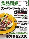 食品商業2020年04月号 (スーパーマーケットの仕事解剖)