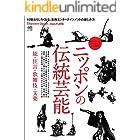DJ_CULTURE 2017年12月号「ニッポンの伝統芸能 能・狂言・歌舞伎・文楽」 [雑誌] 別冊 Discover Japan