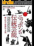 DJ_CULTURE 2017年12月号「ニッポンの伝統芸能 能・狂言・歌舞伎・文楽」 [雑誌] 別冊 Discover…