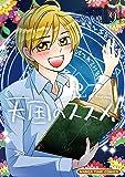 天国のススメ! (9) (まんがタイムコミックス)