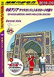 地球の歩き方 D15 中央アジア サマルカンドとシルクロードの国々 ウズベキスタン カザフスタン キルギス トルクメニスタン タジキスタン 2019-2020