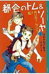 都会のトム&ソーヤ(2) 《乱!RUN!ラン!》 (YA! ENTERTAINMENT) Kindle版